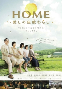Home: Itoshi no Zashiki Warashi - Poster / Capa / Cartaz - Oficial 3