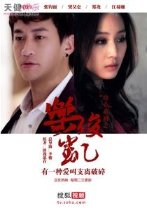 Le Jun Kai - Poster / Capa / Cartaz - Oficial 4