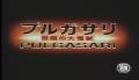 Pulgasari (1985) Trailer