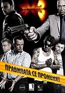Infiltrado (3º Temporada) (Pod prikritie (Sezon 3))