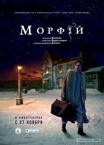 Morfina - Poster / Capa / Cartaz - Oficial 2