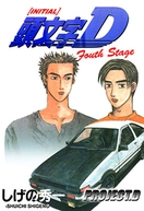 Initial D Fourth Stage (Initial D Fourth Stage)