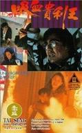 The Underground Banker  (Xiang Gang qi an: Xi xue gui li wang)
