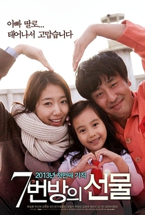 Miracle in Cell No. 7 - Poster / Capa / Cartaz - Oficial 4