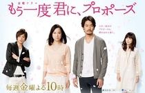 Mou Ichido Kimi ni, Propose - Poster / Capa / Cartaz - Oficial 2