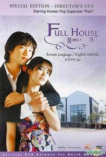 Full House - Poster / Capa / Cartaz - Oficial 5