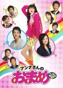 Anna-san no Omame - Poster / Capa / Cartaz - Oficial 1