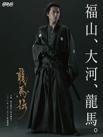 Ryōmaden - Poster / Capa / Cartaz - Oficial 1