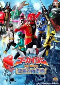 Kaizoku Sentai Gokaiger the Movie: The Flying Ghost Ship - Poster / Capa / Cartaz - Oficial 2