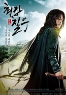 Strongest Chil Woo (Choi Kang Chil Woo)