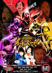 Chou Ninja Tai Inazuma! - Poster / Capa / Cartaz - Oficial 1