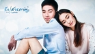 ตัวอย่าง รักสารภาพ | Love Confession (Official Trailer)