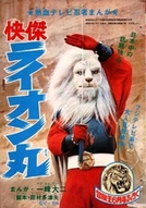 Lion Man Branco (Kaiketsu Lion-Maru)