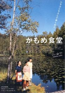 Mother Water - Poster / Capa / Cartaz - Oficial 2