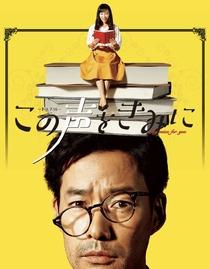 Kono Koe wo Kimi ni - Poster / Capa / Cartaz - Oficial 1