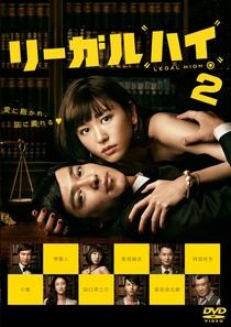 Legal High Season 02 - Poster / Capa / Cartaz - Oficial 1