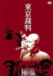 Tôkyô saiban - Poster / Capa / Cartaz - Oficial 1