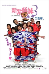 Love Undercover 3 - Poster / Capa / Cartaz - Oficial 2