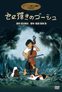 Goshu: O Violoncelista - Poster / Capa / Cartaz - Oficial 2