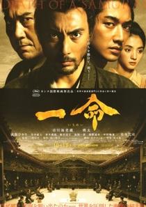 Hara-Kiri: Morte de Um Samurai - Poster / Capa / Cartaz - Oficial 6