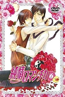 Junjou Romantica (1ª Temporada) - Poster / Capa / Cartaz - Oficial 14