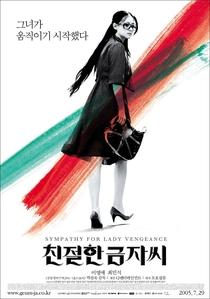 Lady Vingança - Poster / Capa / Cartaz - Oficial 7