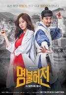 Deserving of the Name (Myeongbulheojeon Hangul: 명불허전)