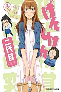 Genshiken (3ª Temporada) Especiais - Poster / Capa / Cartaz - Oficial 1