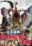 Ghidrah, o Monstro Tricéfalo (San Daikaijū: Chikyū Saidai no Kessen)