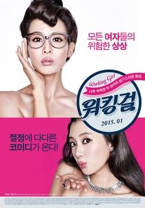 Casa Amor: Exclusive For Ladies - Poster / Capa / Cartaz - Oficial 1