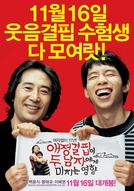 How the Lack of Love Affects Two Men (Aejeong gyeolpibi du namja-ege michineun yeonghyang)