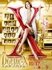 Doctor X 6 - Poster / Capa / Cartaz - Oficial 1
