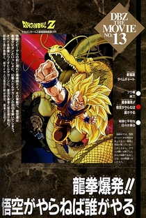 Dragon Ball Z 13: O Ataque do Dragão - Poster / Capa / Cartaz - Oficial 3