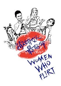Mulheres Que Sabem Seduzir - Poster / Capa / Cartaz - Oficial 5