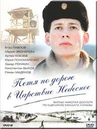 Petya po doroge v Tsarstvie Nebesnoe - Poster / Capa / Cartaz - Oficial 1