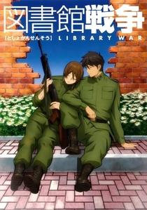 Toshokan Sensou - Poster / Capa / Cartaz - Oficial 8
