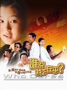 A Certidão de Casamento (Shui shuo wo bu zai hu)