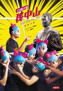 Meeting Dr. Sun - Poster / Capa / Cartaz - Oficial 6