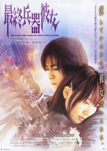 Saikano: The Last Love Song on This Little Planet - Poster / Capa / Cartaz - Oficial 1