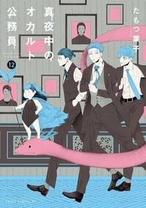 Mayonaka no Occult Koumuin: Fukurouji to Ano ko to Ore to - OVA - Poster / Capa / Cartaz - Oficial 1