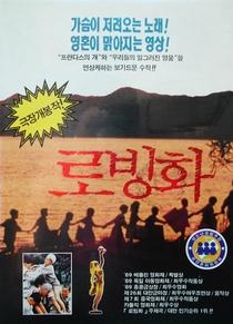 Dull Ice Flower - Poster / Capa / Cartaz - Oficial 3