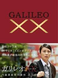 Galileo XX: Utsumi Kaoru no Saigo no Jiken Moteasobu - Poster / Capa / Cartaz - Oficial 1