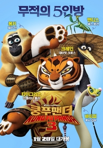 Kung Fu Panda 3 - Poster / Capa / Cartaz - Oficial 13