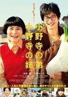 Oh Brother, Oh Sister! (Onodera no Ototo, Onodera no Ane / 小野寺の弟・小野寺の姉)