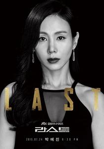 Last - Poster / Capa / Cartaz - Oficial 4