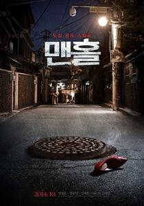 Manhole - Poster / Capa / Cartaz - Oficial 1