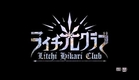 ライチ☆光クラブ  Litchi Hikari Club 2015 映画予告編