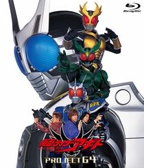 Kamen Rider Agito projeto G4 - Poster / Capa / Cartaz - Oficial 1