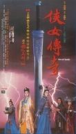 Zen of Sword (Xia nu chuan qi)
