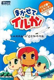 Makasete Iruka! - Poster / Capa / Cartaz - Oficial 3